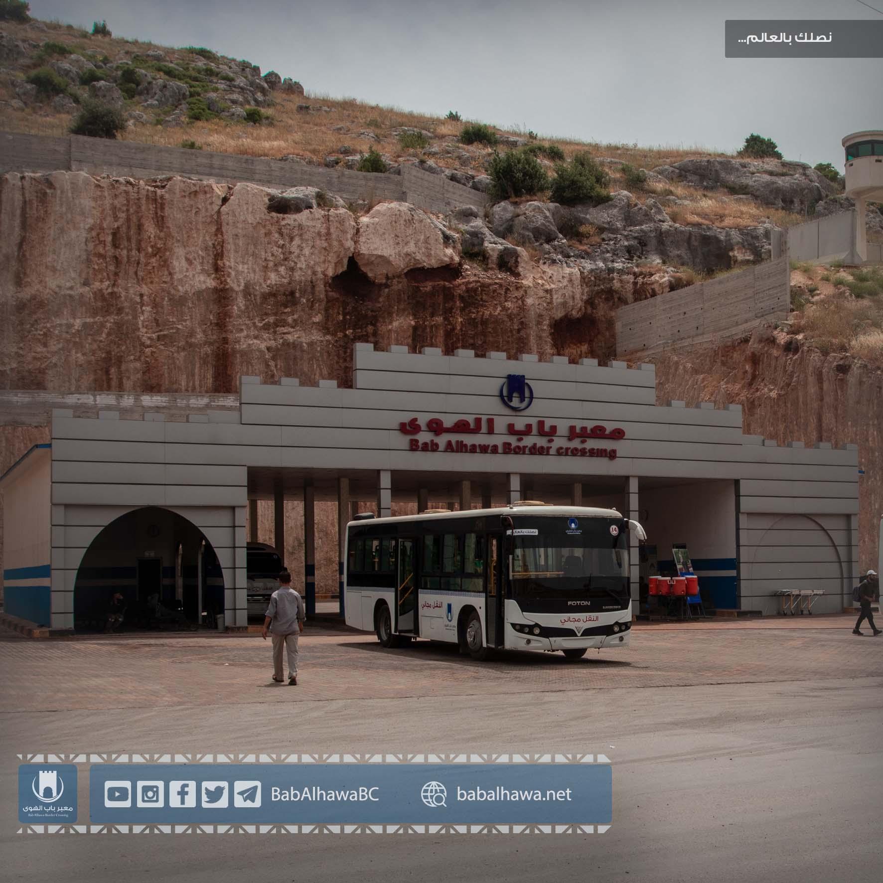 صالة المسافرين في معبر باب الهوى - سوريا